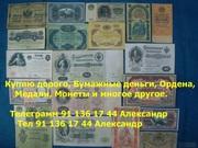 Куплю дорого Монеты, бумажные деньги, акции, облигаций, заем, ордена, медали